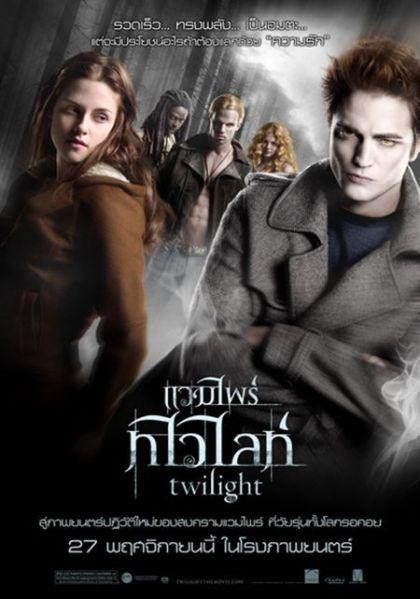 twilight_ver73